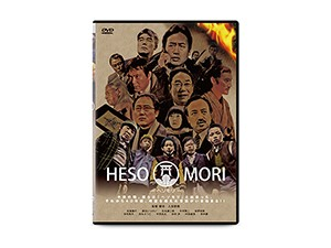 HESOMORI [For sale ver.]