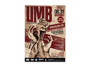 UMB 廣島大会