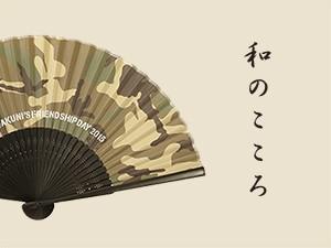 Camouflage 扇子